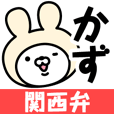 LINEスタンプランキング(StampDB) | 【かず】の関西弁の名前スタンプ