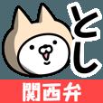 LINEスタンプランキング(StampDB) | 【とし】の関西弁の名前スタンプ