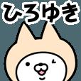 LINEスタンプランキング(StampDB) | 【ひろゆき】の名前ねこ
