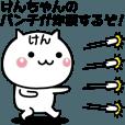 LINEスタンプランキング(StampDB) | 動く!けんちゃんが使いやすいスタンプ