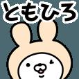 LINEスタンプランキング(StampDB) | 【ともひろ】の名前うさぎ
