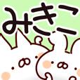 LINEスタンプランキング(StampDB) | 【みきこ】専用