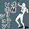 LINEスタンプランキング(StampDB) | 小林レボリューション