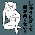 LINEスタンプランキング(StampDB) | 『しゅうさん』専用名前スタンプ