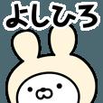 LINEスタンプランキング(StampDB) | 【よしひろ】の名前うさぎ