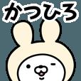 LINEスタンプランキング(StampDB) | 【かつひろ】の名前うさぎ