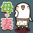 LINEスタンプランキング(StampDB) | インコちゃん『母?妻』