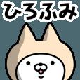 LINEスタンプランキング(StampDB) | 【ひろふみ】の名前ねこ