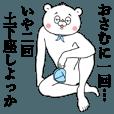 LINEスタンプランキング(StampDB) | 『おさむくん』専用名前スタンプ