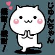 LINEスタンプランキング(StampDB) | 動く!じゅんちゃんが使いやすいスタンプ
