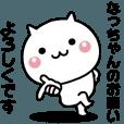 LINEスタンプランキング(StampDB) | 動く!なっちゃんが使いやすいスタンプ