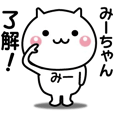 LINEスタンプランキング(StampDB) | 動く!みーちゃんが使いやすいスタンプ