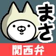 LINEスタンプランキング(StampDB) | 【まさ】の関西弁の名前スタンプ