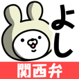 LINEスタンプランキング(StampDB) | 【よし】の関西弁の名前スタンプ