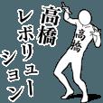 LINEスタンプランキング(StampDB) | 高橋レボリューション