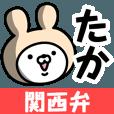 LINEスタンプランキング(StampDB) | 『たか』の関西弁の名前スタンプ