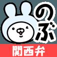 LINEスタンプランキング(StampDB) | 【のぶ】の関西弁の名前スタンプ