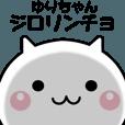 LINEスタンプランキング(StampDB) | 動く!ゆりちゃんが使いやすいスタンプ