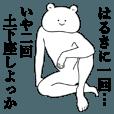 LINEスタンプランキング(StampDB) | 『はるきくん』専用名前スタンプ