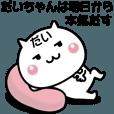 LINEスタンプランキング(StampDB) | 動く!だいちゃんが使いやすいスタンプ