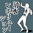 LINEスタンプランキング(StampDB) | 清水レボリューション