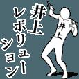 LINEスタンプランキング(StampDB) | 井上レボリューション