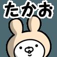 LINEスタンプランキング(StampDB) | 【たかお】の名前うさぎ