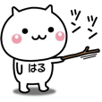 LINEスタンプランキング(StampDB) | 動く!はるちゃんが使いやすいスタンプ
