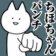 LINEスタンプランキング(StampDB) | ちほちゃんのための名前スタンプ