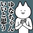 LINEスタンプランキング(StampDB) | ゆなちゃんのための名前スタンプ