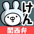 LINEスタンプランキング(StampDB) | 【けん】の関西弁の名前スタンプ