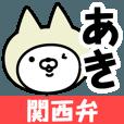 LINEスタンプランキング(StampDB) | 【あき】の関西弁の名前スタンプ