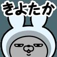 LINEスタンプランキング(StampDB) | 【きよたか】の名前うさぎ
