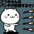 LINEスタンプランキング(StampDB) | 動く!こうちゃんが使いやすいスタンプ