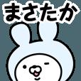 LINEスタンプランキング(StampDB) | 【まさたか】の名前うさぎ