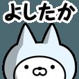 LINEスタンプランキング(StampDB) | 【よしたか】の名前ねこ