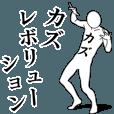 LINEスタンプランキング(StampDB) | カズレボリューション