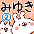 LINEスタンプランキング(StampDB) | 【みゆき/みゆきちゃん】専用名前スタンプ2