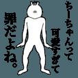 LINEスタンプランキング(StampDB) | 【キモ動く】ちーちゃん専用名前スタンプ