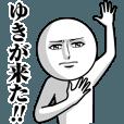 LINEスタンプランキング(StampDB) | ゆきの真顔の名前スタンプ