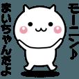 LINEスタンプランキング(StampDB) | 動く!まいちゃんが使いやすいスタンプ
