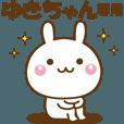 LINEスタンプランキング(StampDB) | ゆきちゃんのための☆名前スタンプ
