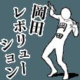 LINEスタンプランキング(StampDB) | 岡田レボリューション