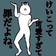 LINEスタンプランキング(StampDB) | キモ動く!けいこちゃん専用名前スタンプ