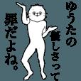 LINEスタンプランキング(StampDB) | キモ動く!ゆうたくん専用名前スタンプ