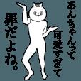 LINEスタンプランキング(StampDB) | 【キモ動く】あんちゃん専用名前スタンプ