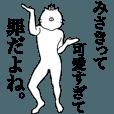 LINEスタンプランキング(StampDB) | キモ動く!みさきちゃん専用名前スタンプ