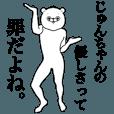 LINEスタンプランキング(StampDB) | キモ動く!じゅんちゃん専用名前スタンプ