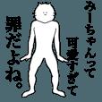 LINEスタンプランキング(StampDB) | 【キモ動く】みーちゃん専用名前スタンプ