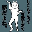 LINEスタンプランキング(StampDB) | キモ動く!りこちゃん専用名前スタンプ